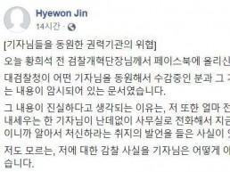 진혜원대구지검 부부장검사 페이스북20200402.jpg
